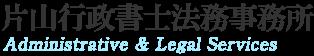 片山行政書士法務事務所